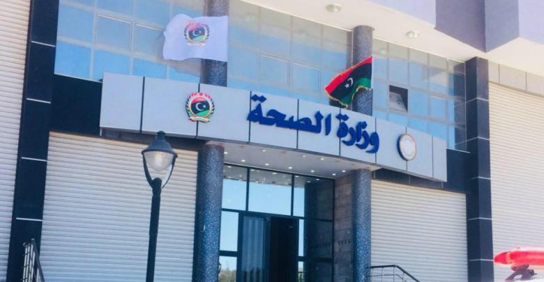 وزارة الصحة بالحكومة المؤقتة