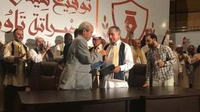 ميثاق الصلح بين تاورغاء ومصراتة