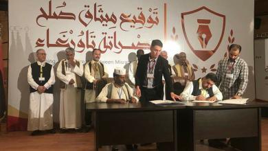 توقيع ميثاق صلح مصراتة وتاورغاء