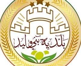 Photo of بني وليد تستعد لانتخاب مجلسها البلدي