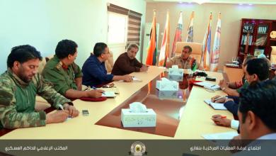 الغرفة الأمنية المركزية بنغازي الكبرى
