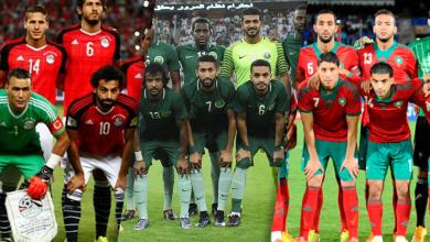 المنتخب المغربي والسعودي والمصري