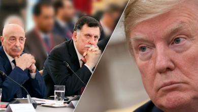دونالدد ترامب و فائز السراج وعقيلة صالح