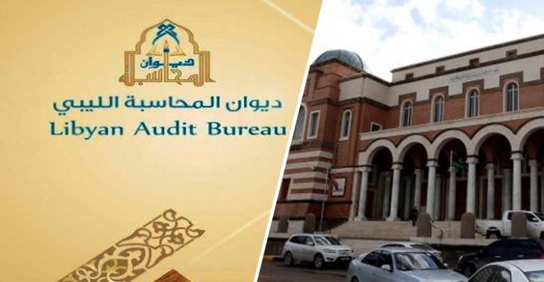 مصرف ليبيا المركزي وديوان المحاسبة