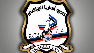 نادي أساريا الرياضي بالزاوية