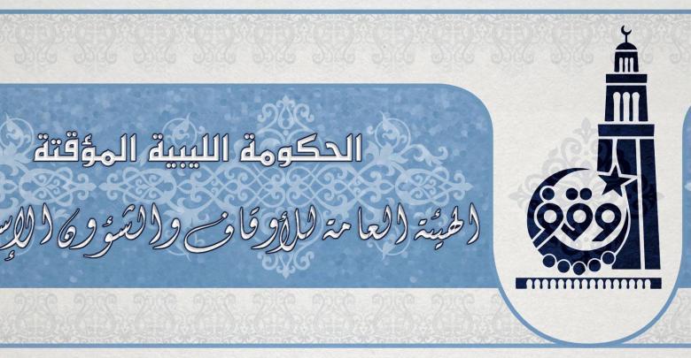 الهيئة العامة للأوقاف والشؤون الإسلامية