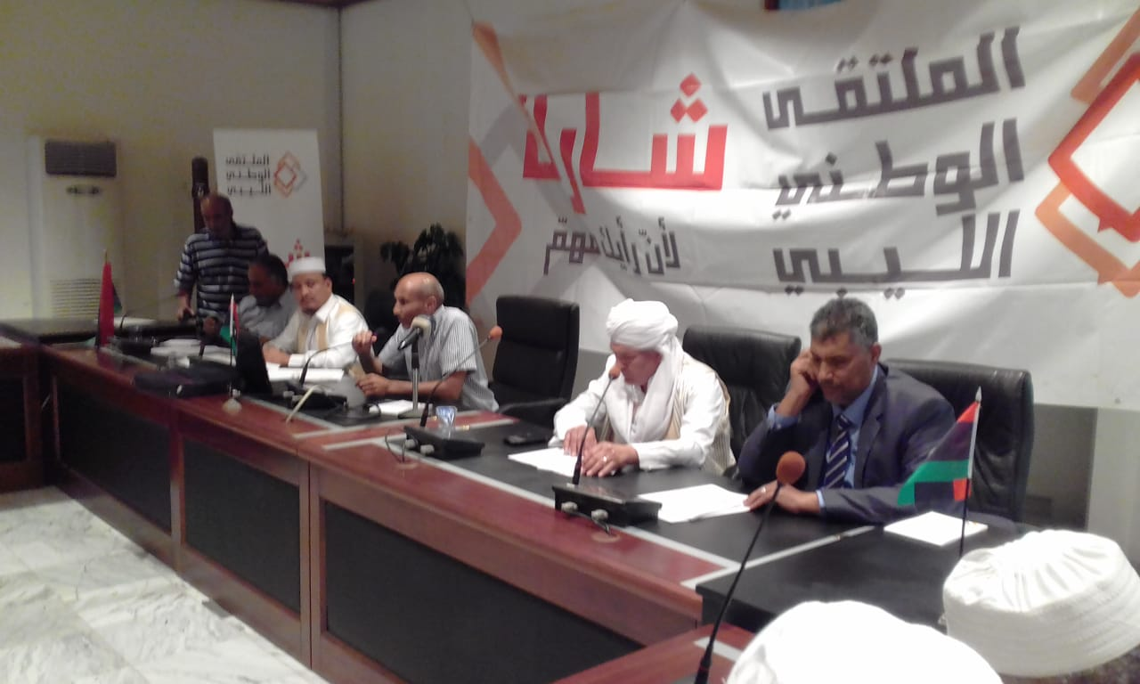 ملتقي وطني - بلدية الجفرة