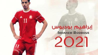 اللاعب الليبي إبراهيم بو دبوس