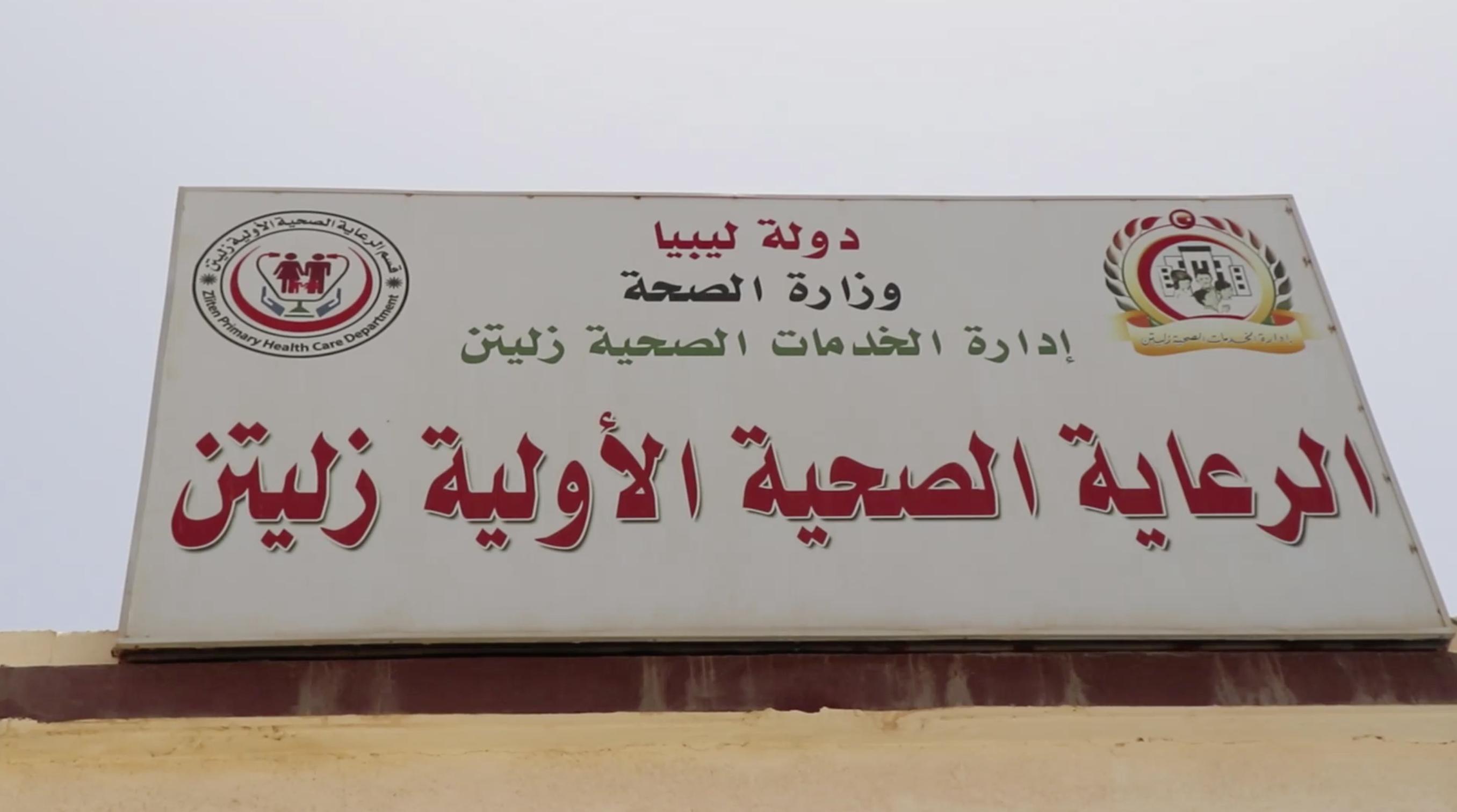 المركز الصحي في مدينة زليتن
