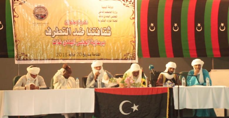 ندوة ضد التطرف - غات