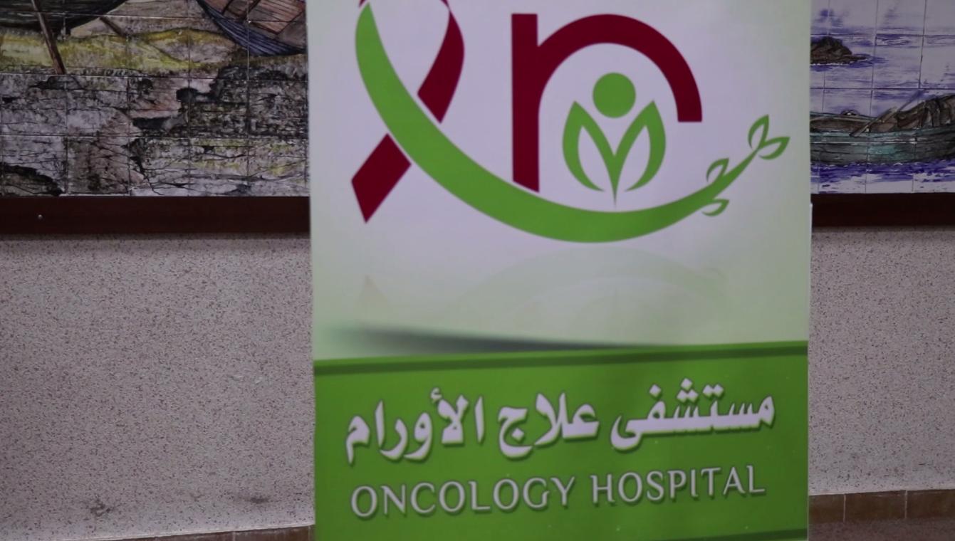 مستشفى علاج الأورام بالخمس