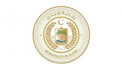 بلدية زليتن