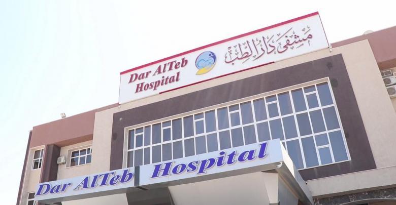 مستشفى دار الطب في زليتن