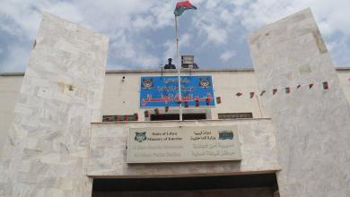 مكتب بحث جنائي في الجفارة