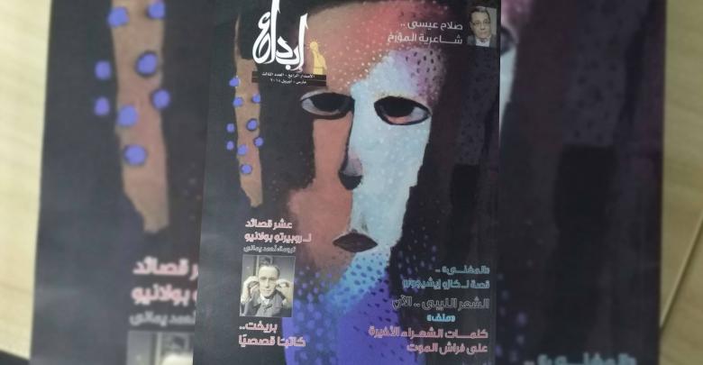 مجلة الإبداع المصرية