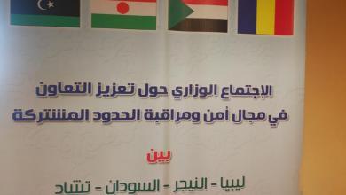 الاجتماع الوزاري الثالث لتأمين ومراقبة الحدود المشتركة التي تضم السودان وتشاد والنيجر ليبيا