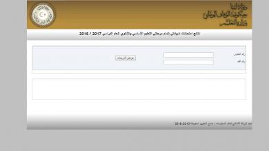 Photo of خدمة لعرض أوراق إجابات طلبة الشهادة