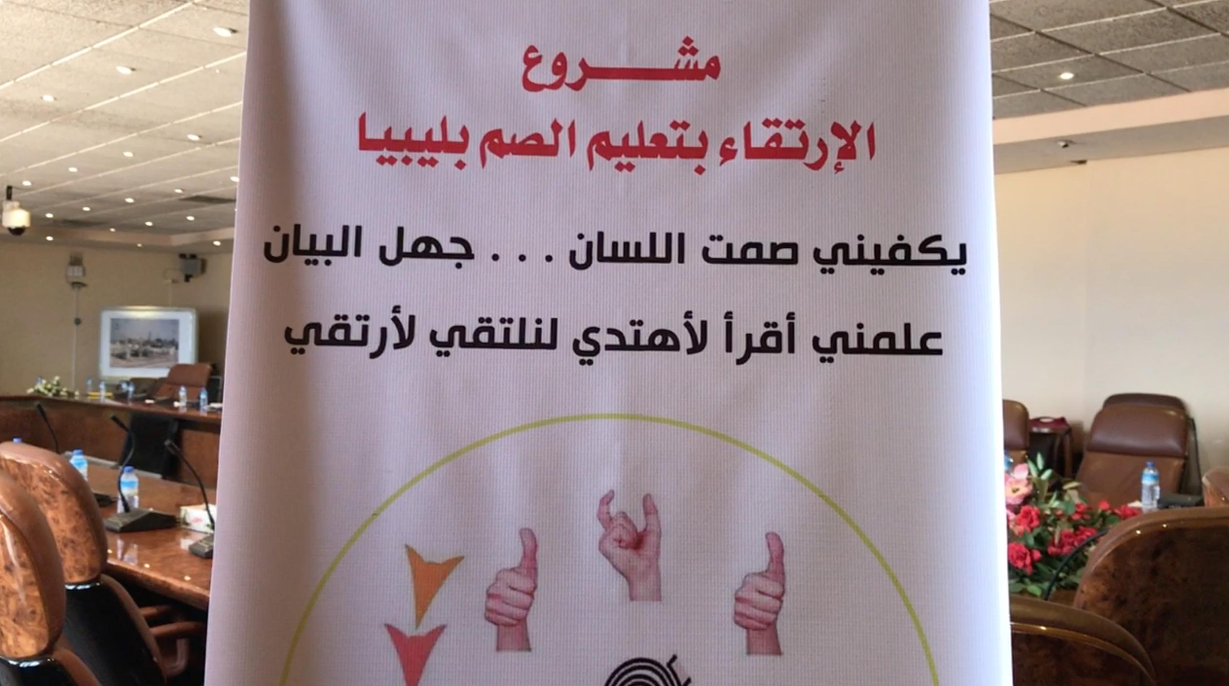 الملتقى الأول للارتقاء بتعليم الصم بليبيا تحت شعار (علمني اقرأ بإشارتي)