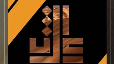 """مسابقة """"إرث"""" تحت شعار البحث عن الهوية الليبية"""