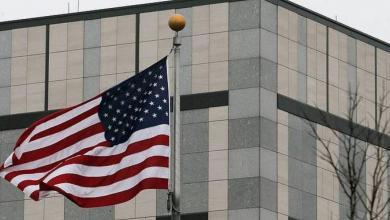 السفارة الأميركية