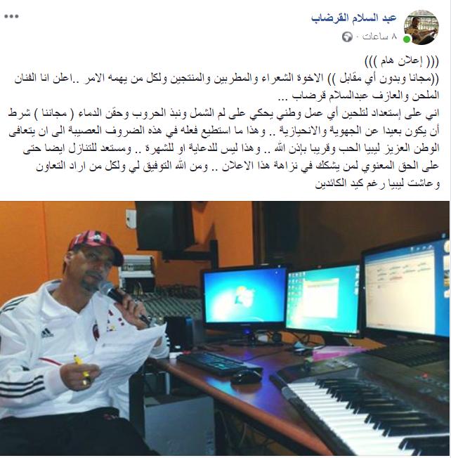 الفنان عبدالسلام القرضاب