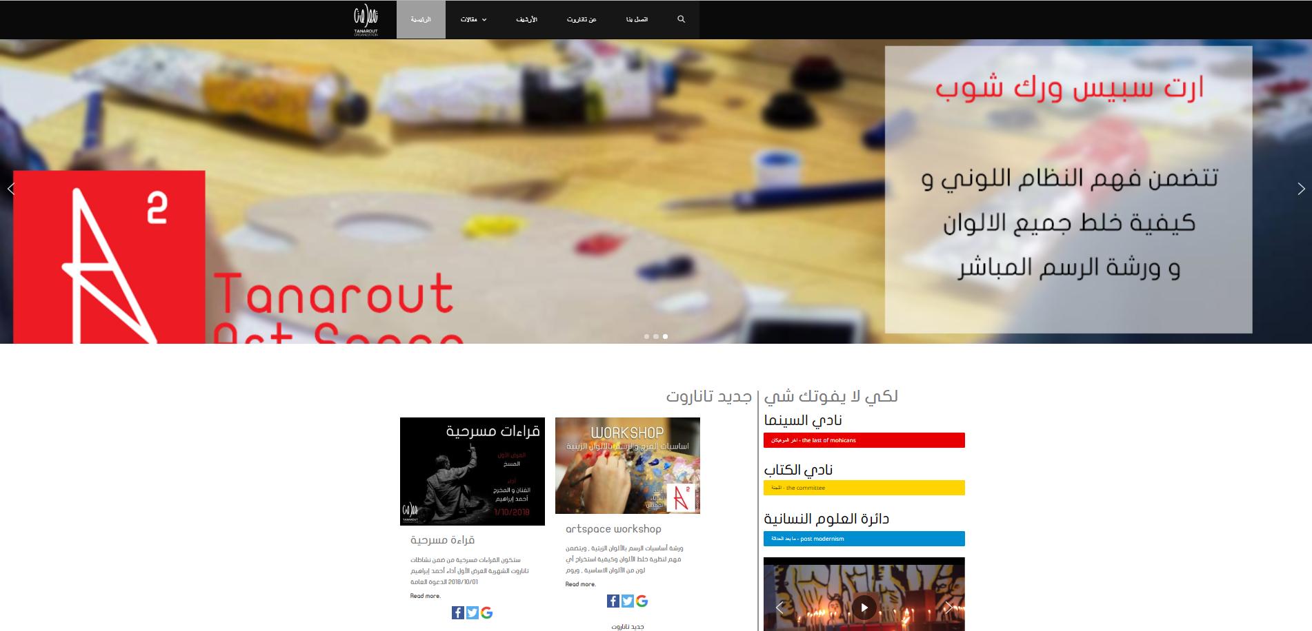 الموقع الرسمي لتجمع تاناروت