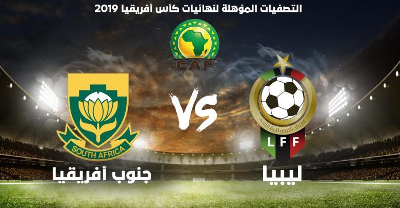 شعارات المنتخب جنوب أفريقيا و المنتخب الليبي