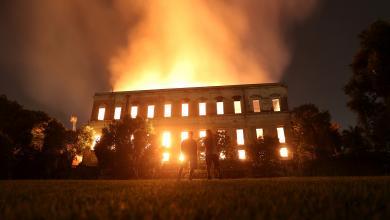 حريق المتحف الوطني في البرازيل