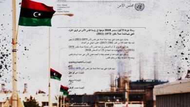 "Photo of تقرير الخبراء الأممي يرصد ""نهباً مُنظماً"" للنفط الليبي"