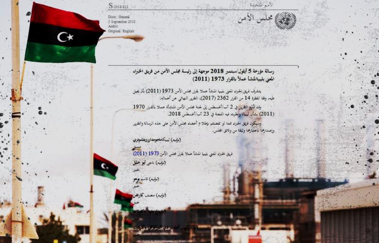 تقرير الخبراء الأممي عن النفط الليبي - تعبيرية