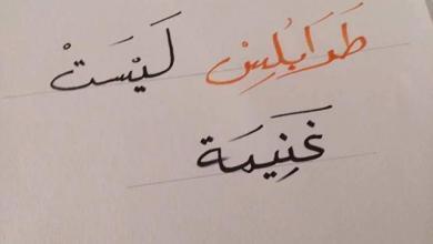 صورة نساء ليبيا: حاسبوا الفاسدين وأتركونا نعيش بسلام