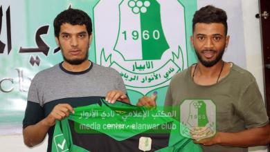 Photo of الفزاني يوقع مع الأنـوار استعداداً للموسم الجديد
