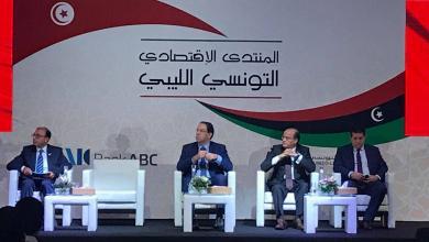 المنتدى الاقتصادي التونسي الليبي