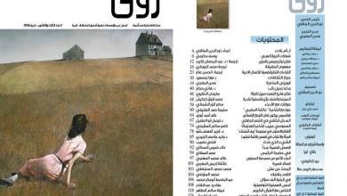 "Photo of عدد جديد من ""رؤى""..ب""محتوى عميق"""