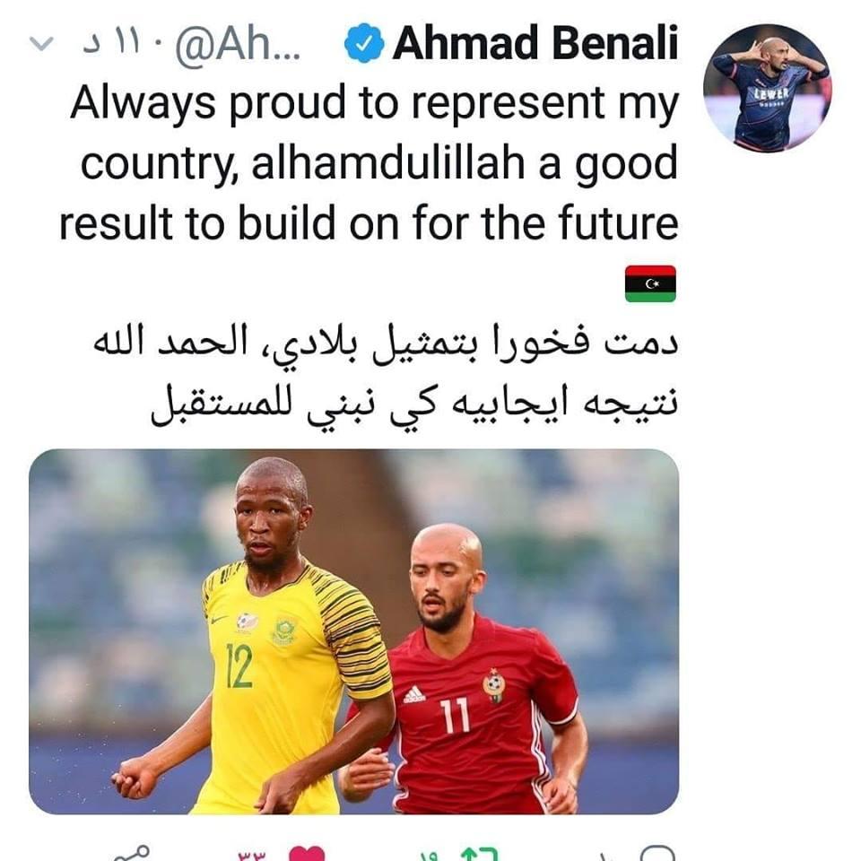 تغريدة اللاعب أحمد بن علي