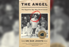 كتاب الملاك - يوري بار جوزيف