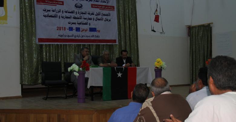 اجتماع غرفة التجارة والصناعة والزراعة في مدينة سرت