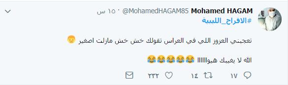 #الأفراح_الليبية