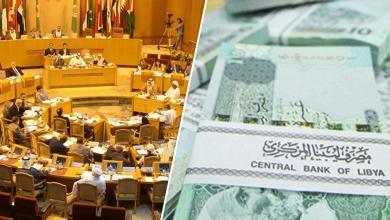 """صورة البرلمان العربي مُحذّراً: أموال الليبيين ليست لـ""""التعويض"""""""
