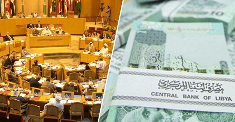 الدينار الليبي - البرلمان العربي