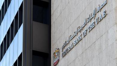 المصرف المركزي لدولة الإمارات العربية المتحدة