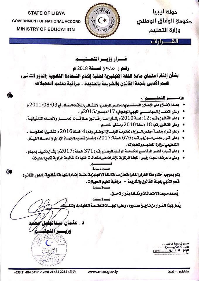 تعليم الوفاق تلغي امتحان الإنجليزي في العجيلات