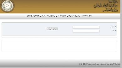 Photo of إطلاق خدمة لعرض أوراق الإجابات لطلبة الشهادة (رابط)