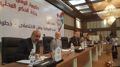 Photo of عمداء بلديات ليبيا يُطالبون باللامركزية