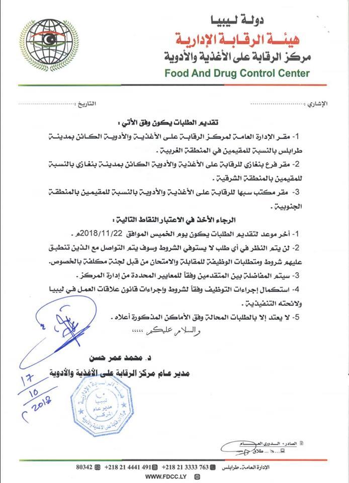 مركز الرقابة على الأغذية والأدوية