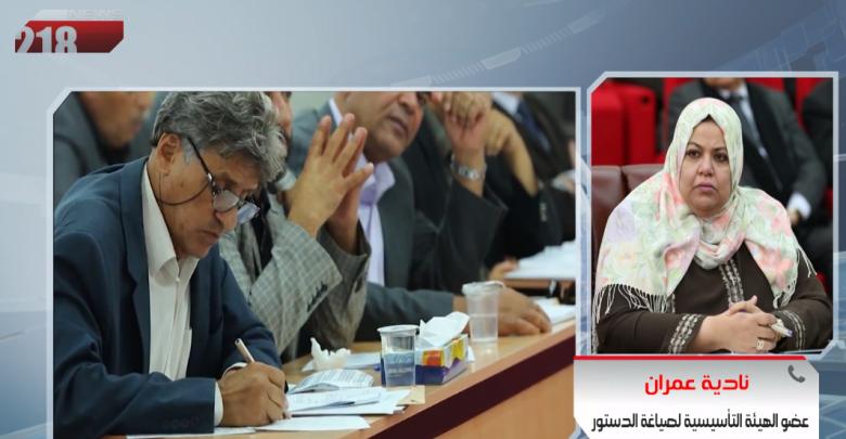نادية عمران - عضو الهيئة التأسيسية لصياغة الدستور
