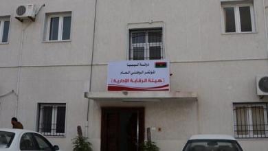هيئة الرقابة الإدارية - طرابلس