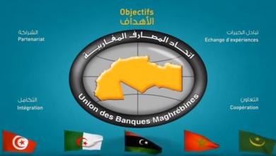 Photo of ليبيا تشارك في القمة المصرفية المغاربية في تونس