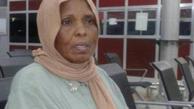 صورة وفاة شاعرة سودانية مقيمة في طرابلس