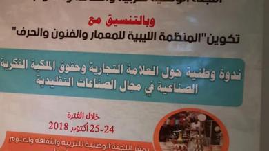 Photo of ندوة للملكية الفكرية الصناعية في طرابلس